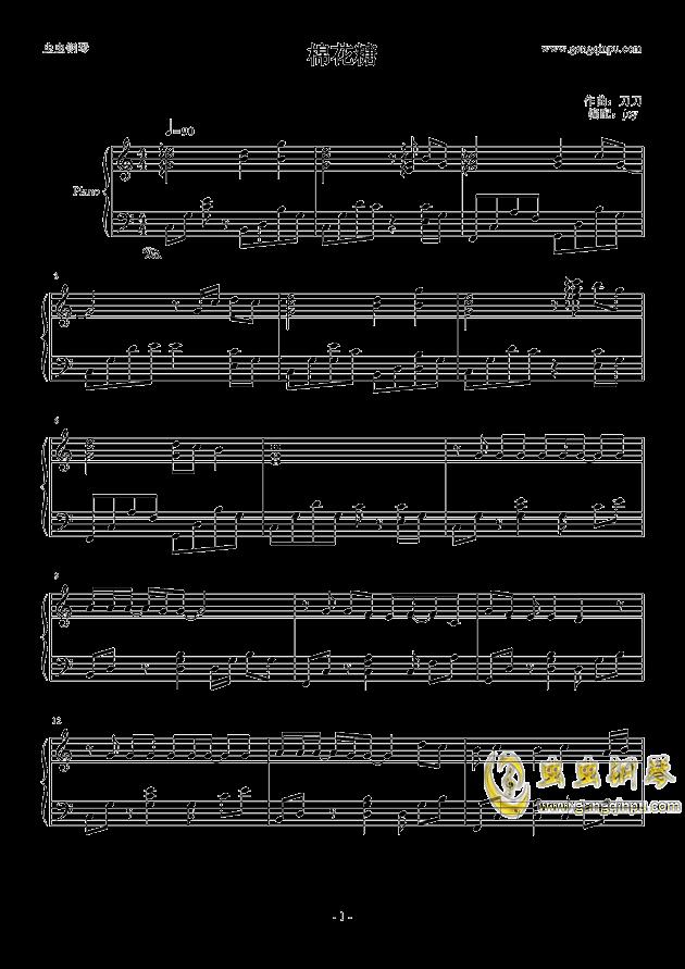 棉花糖钢琴五线谱简谱