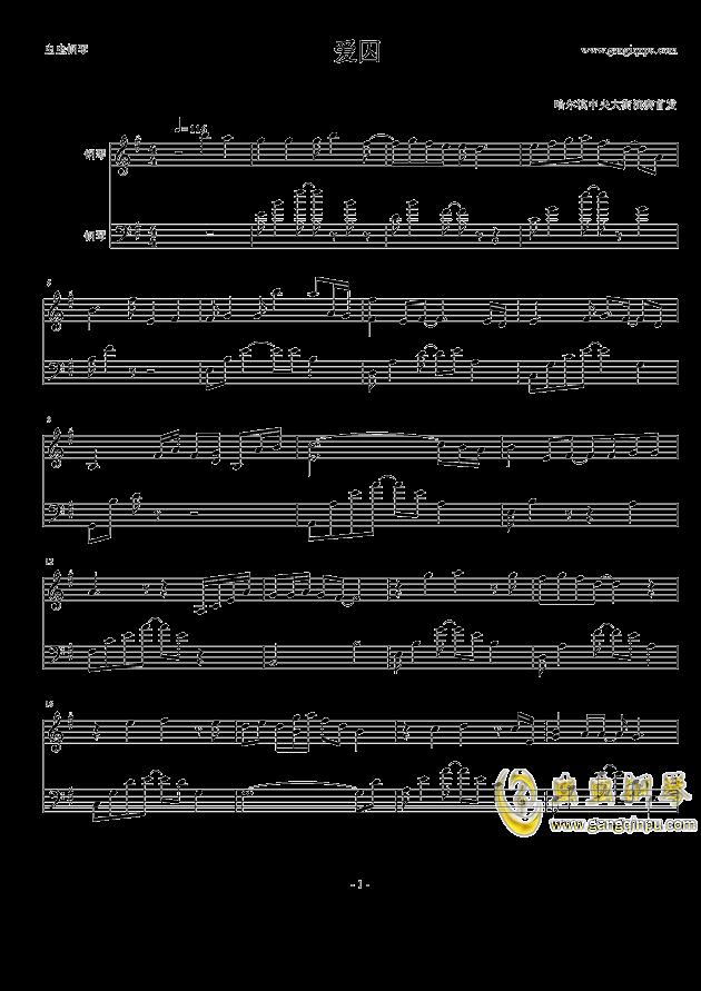 恋爱世纪 钢琴曲乐谱-爱囚钢琴谱 庄心妍