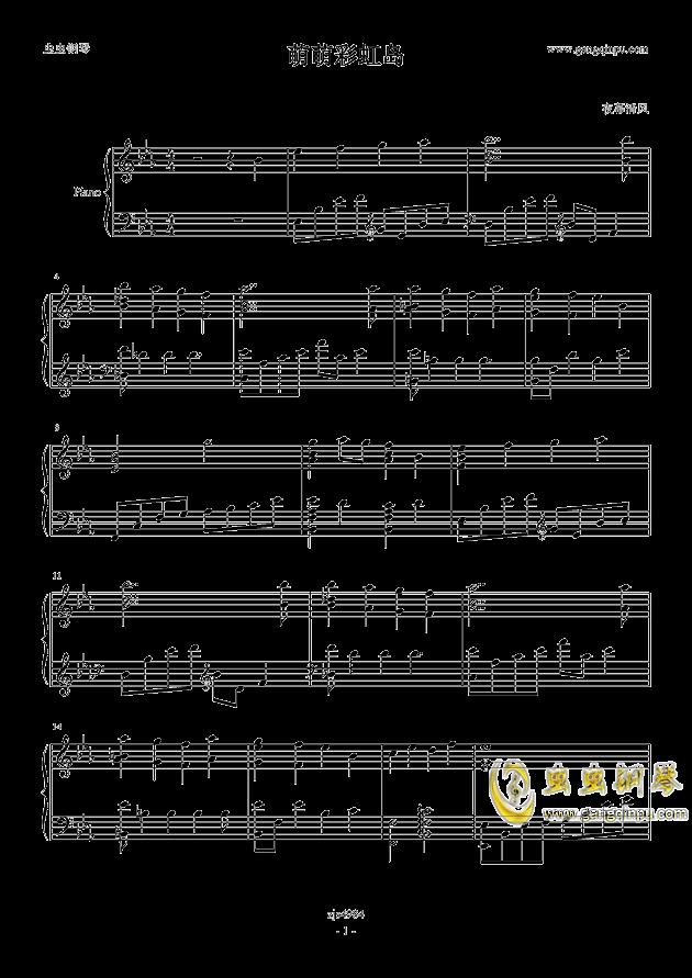 萌萌彩虹岛主题曲钢琴谱-萌萌彩虹岛-虫虫钢琴谱免费