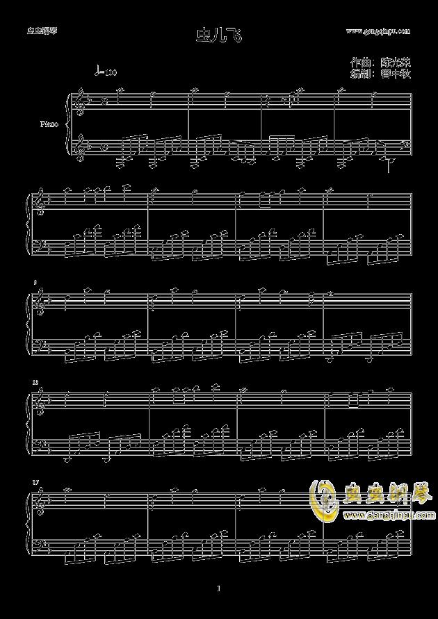 【纯粹出品】儿歌《虫儿飞》(简单好听)钢琴谱-郑伊健