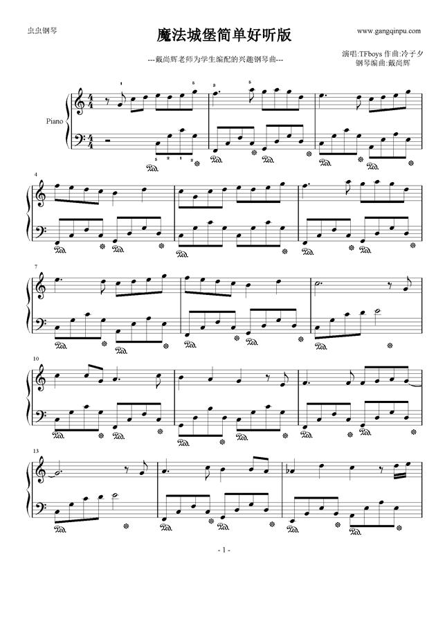 TFboys 魔法城堡C调简易版 曲谱 五线谱 钢琴谱