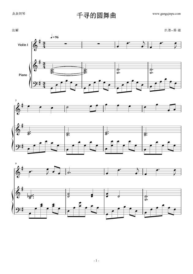 千寻的圆舞曲( 钢琴 +小提琴版) 钢琴谱 - 千与千寻 -虫虫