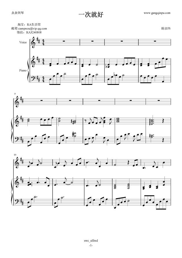 一次就好  简谱_一次就好钢琴弹唱简谱分享_一次就好钢琴弹唱简谱图片下载