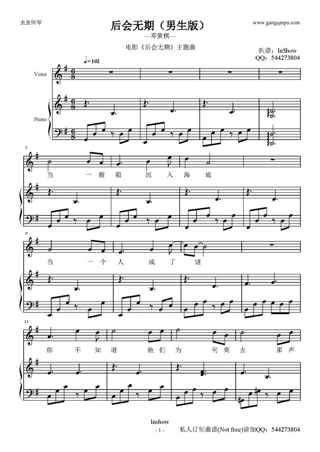 后会无期(伴奏谱)钢琴谱-邓紫棋-虫虫钢琴