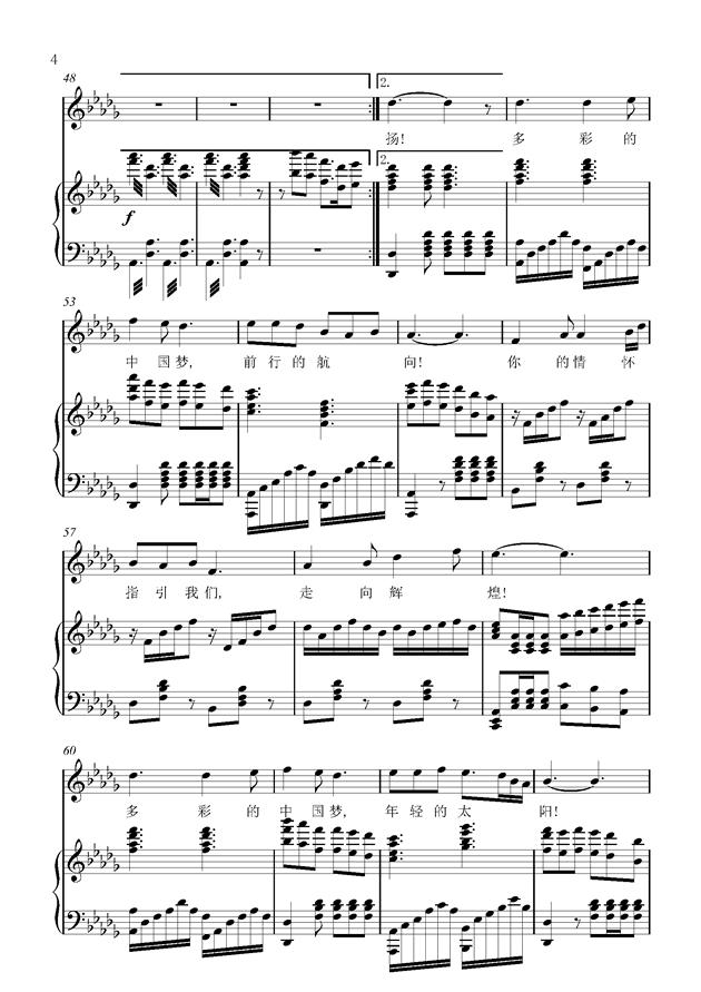 多彩中国梦钢琴谱 第4页