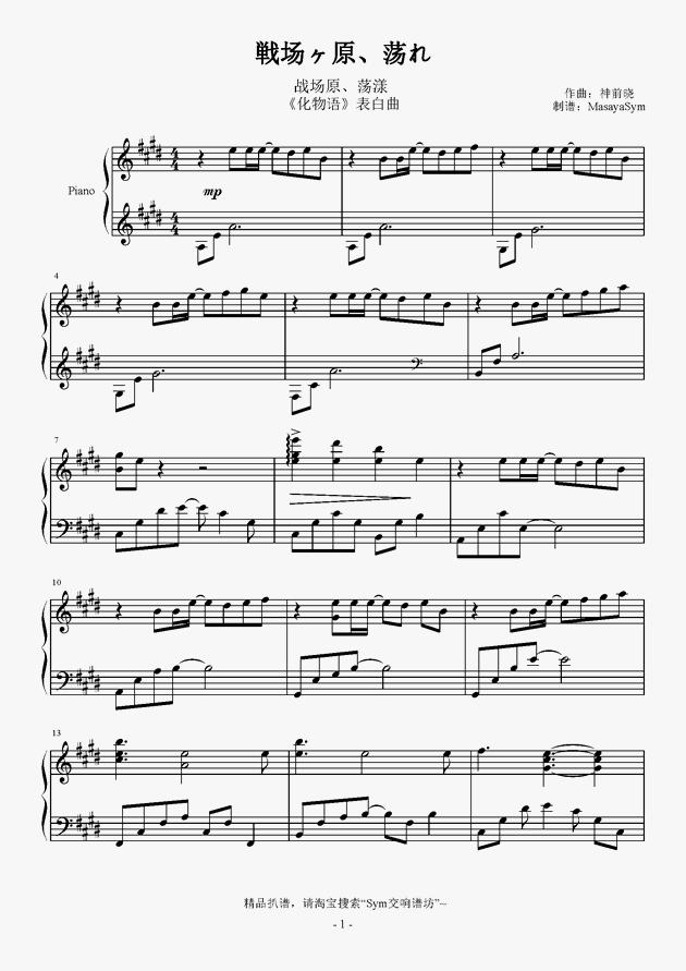都选c伴奏谱子