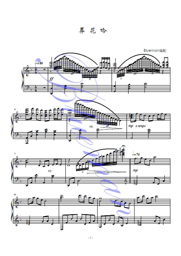 葬花吟钢琴谱 第1页