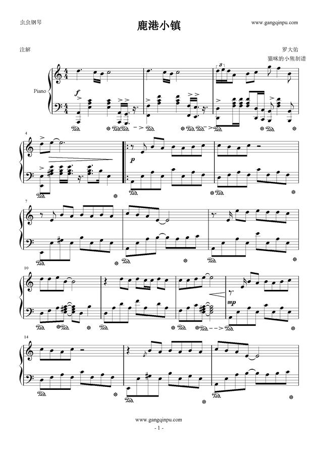 鹿港小镇钢琴简谱
