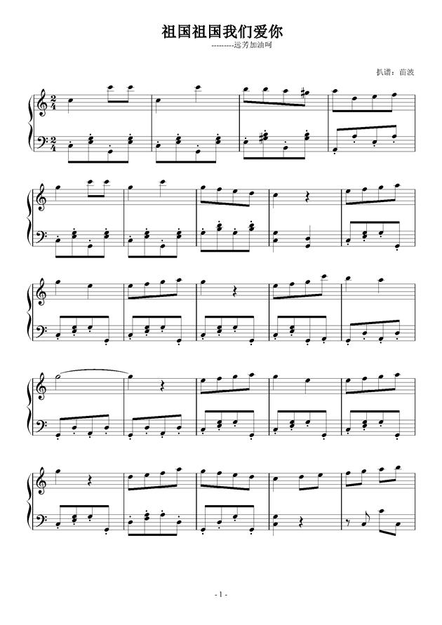 恋爱世纪 钢琴曲乐谱-爱你没差钢琴谱