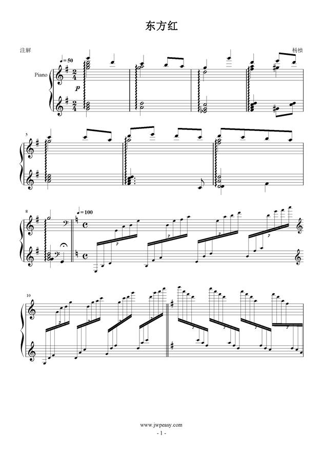 >> 名人名曲 >> 中国名曲 >>改编钢琴曲《东方红》图片