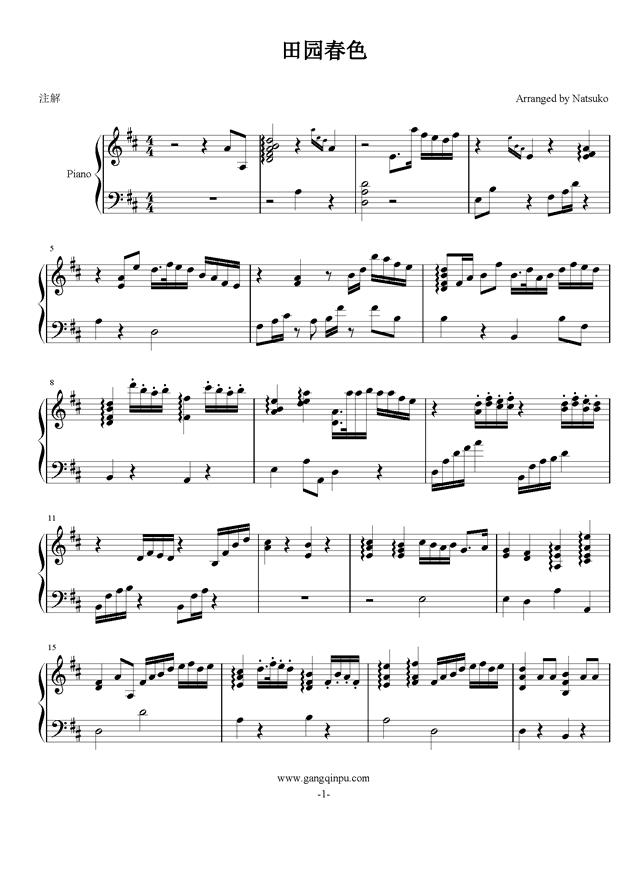 >> 名人名曲 >> 中国名曲 >>田园春色(二胡)钢琴伴奏