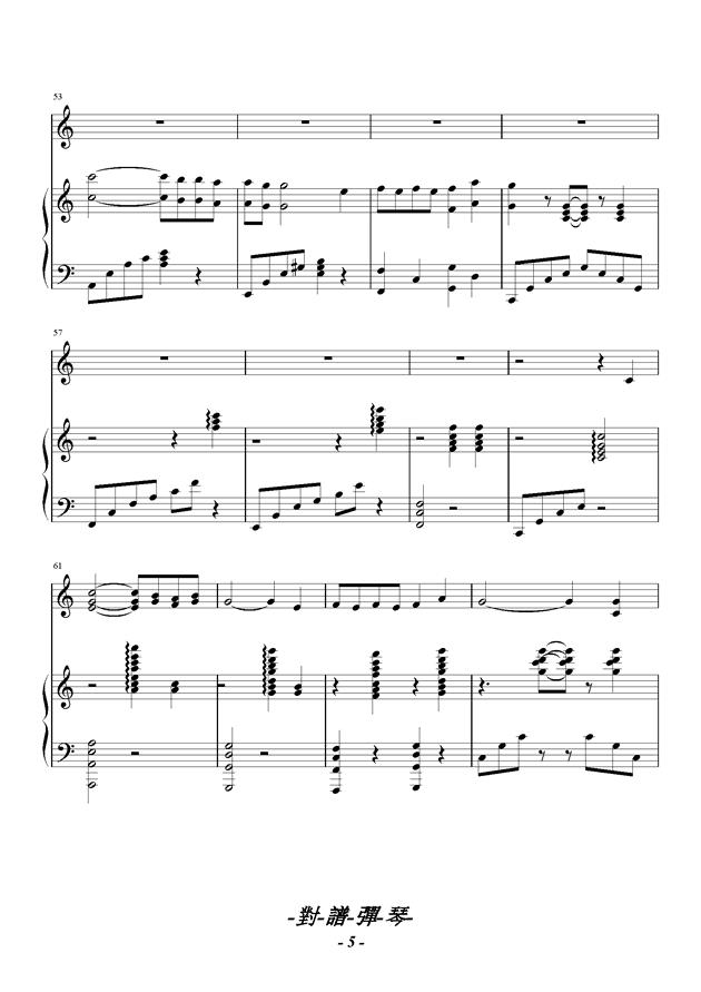 台院校歌五线谱版