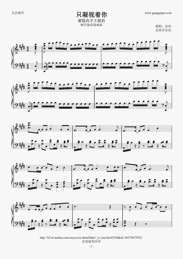 钢琴谱-灌篮高手-虫虫