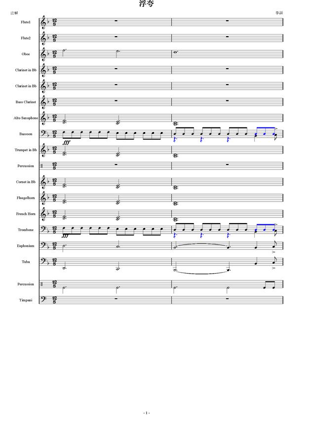 浮夸(管乐总谱)