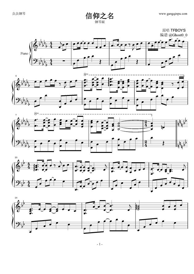 tfboys-《信仰之名》钢琴谱-tfboys-虫虫钢琴谱免费