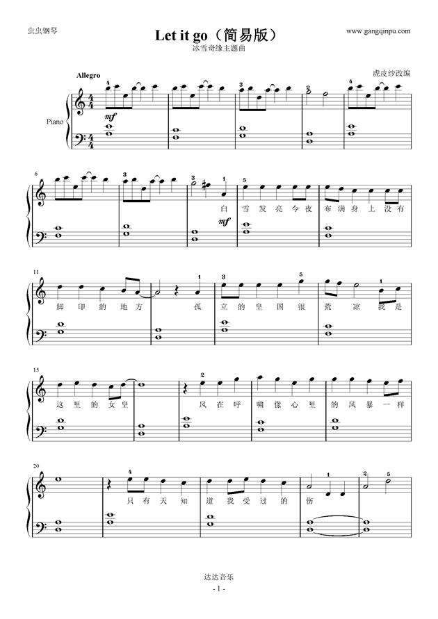 piano sheet music -冰雪奇缘let it go简易版 - www.gangqinpu.com