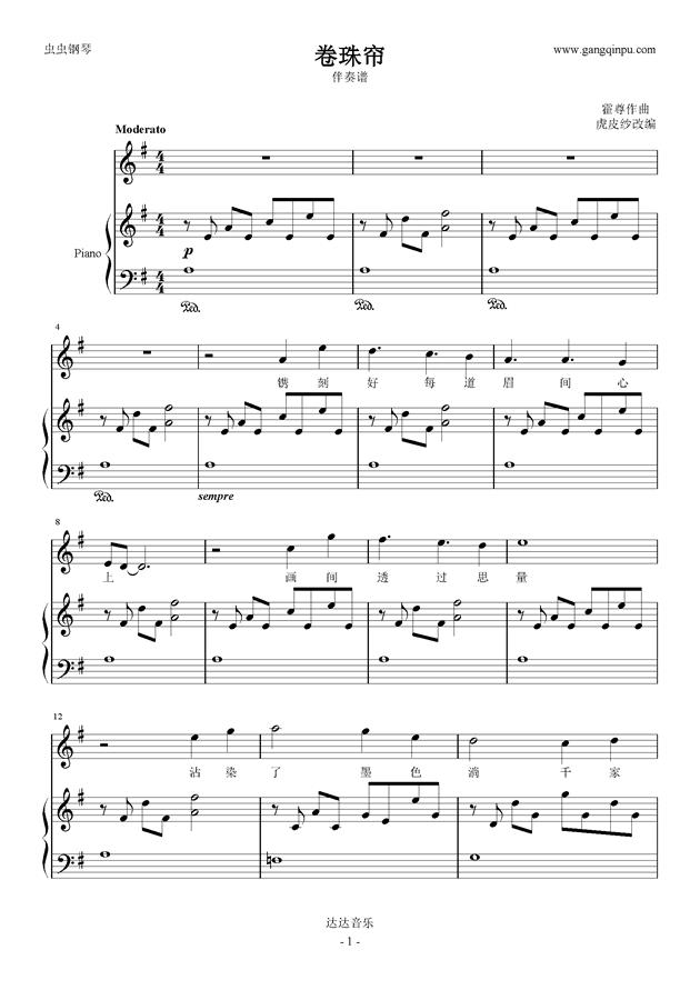 卷珠帘钢琴简谱-卷珠帘钢琴伴奏谱/卷珠帘简谱c调/版