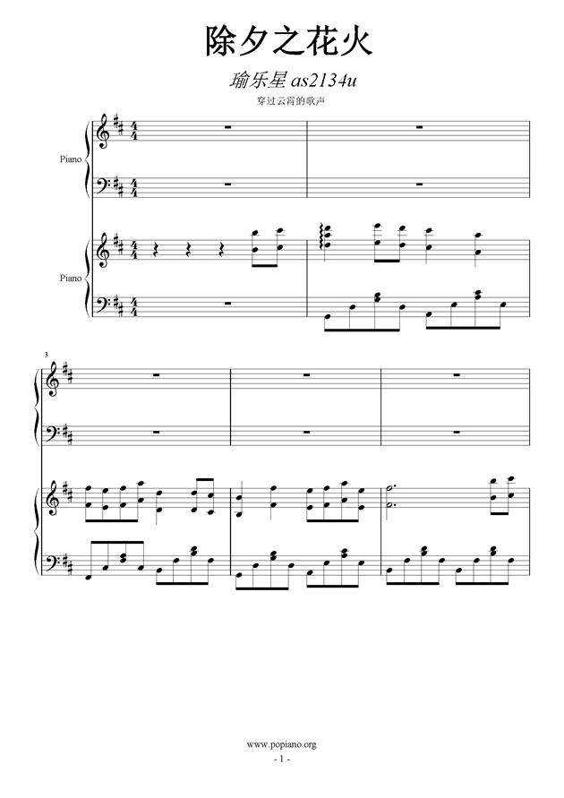 除夕之花火钢琴谱-瑜乐星-虫虫钢琴谱免费下载
