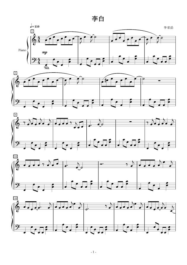 李白钢琴谱-李荣浩-虫虫钢琴谱免费下载