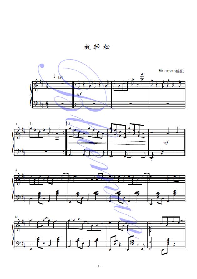 放轻松钢琴谱 第1页