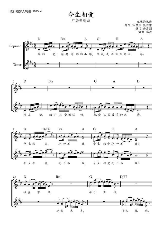 今生相爱钢琴谱-广场舞歌曲-虫虫钢琴谱免费下载