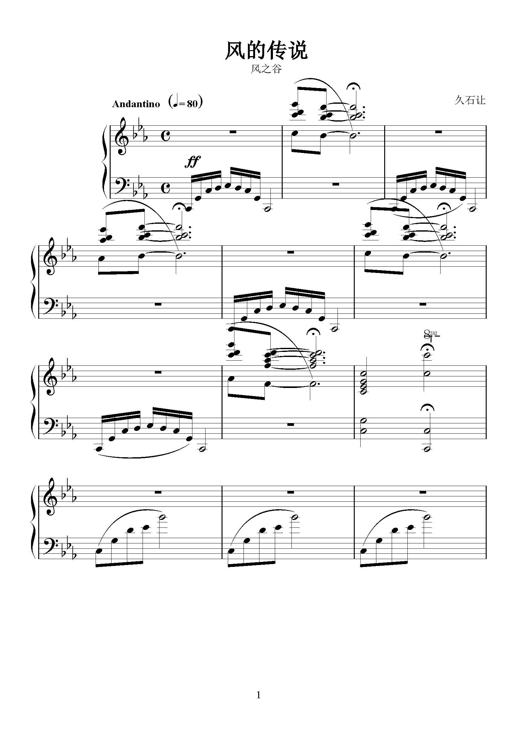 钢琴曲谱久石让分享展示
