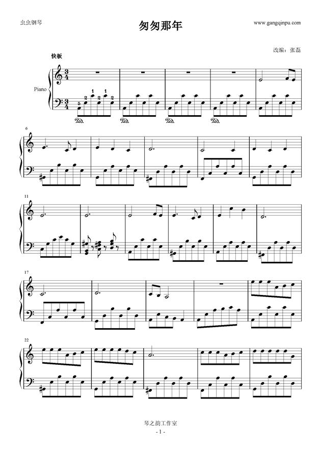 匆匆那年钢琴谱-王菲-虫虫钢琴谱免费下载图片