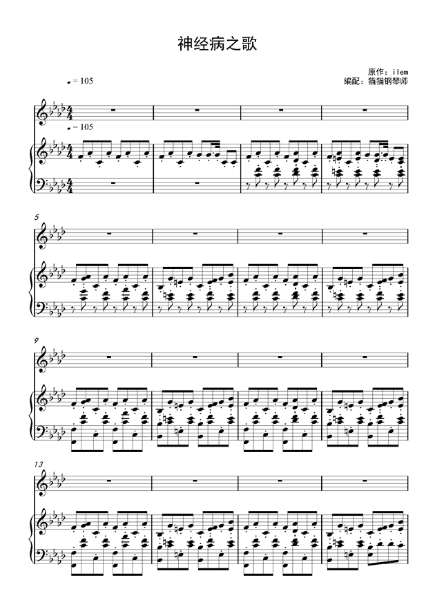 纯音乐钢琴谱-最终鬼畜妹-虫虫钢琴谱图片