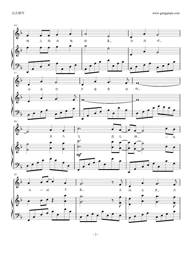 虫儿飞钢琴谱-郑伊健-虫虫钢琴谱免费下载图片