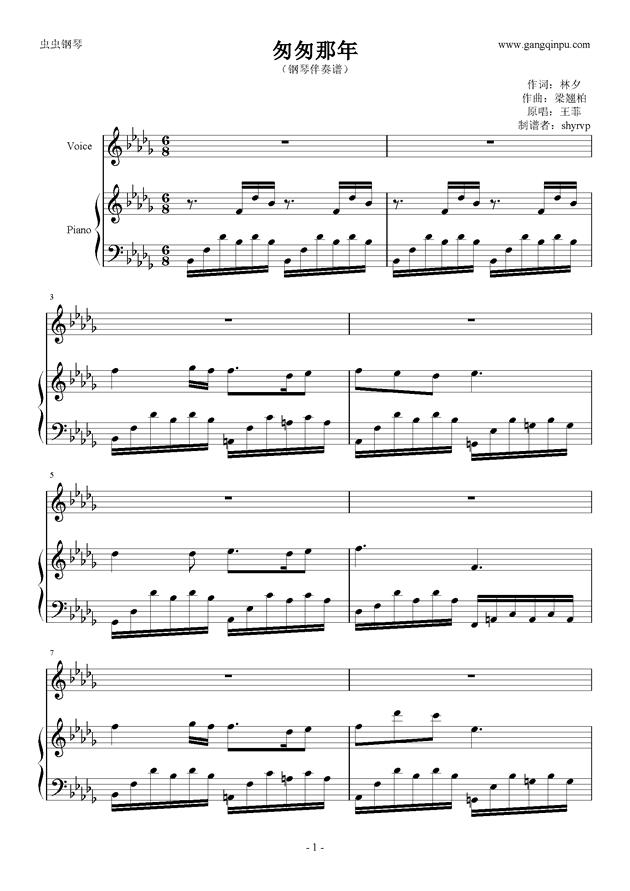 匆匆那年钢琴版伴奏钢琴谱-王菲-虫虫钢琴谱免费下载图片