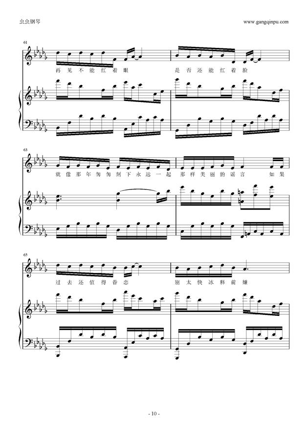 匆匆那年的钢琴简谱双手的 谢谢呀