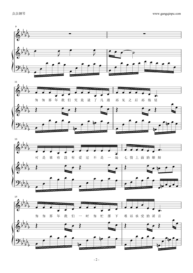 匆匆那年钢琴谱 第2页图片