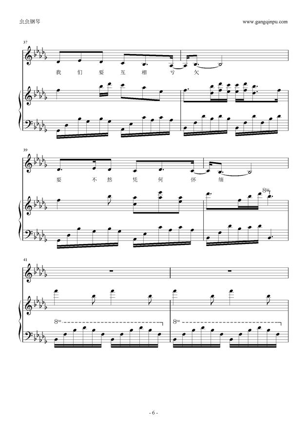 匆匆那年钢琴谱 第6页图片
