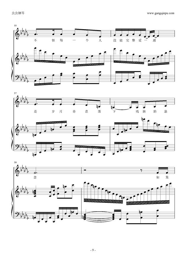 匆匆那年钢琴谱 第9页图片