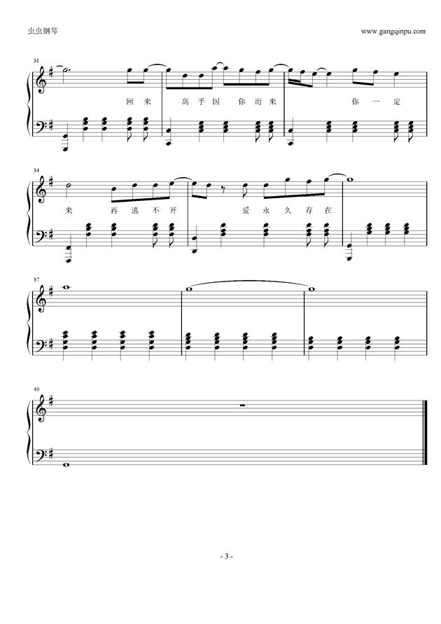 虫虫钢琴 钢琴谱 >> 华语男歌手 >> 华晨宇 >>高手归来