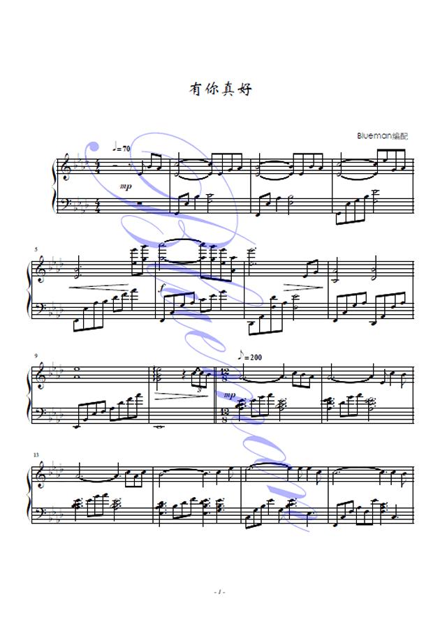有你真好钢琴谱-天涯明月刀-虫虫钢琴谱免费下载