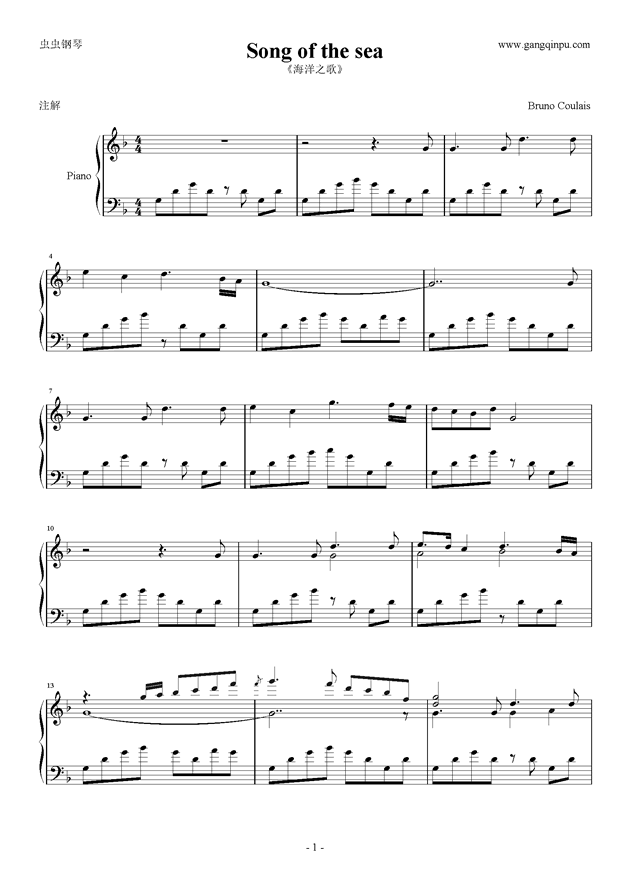 大海歌曲曲谱-海洋之歌简谱