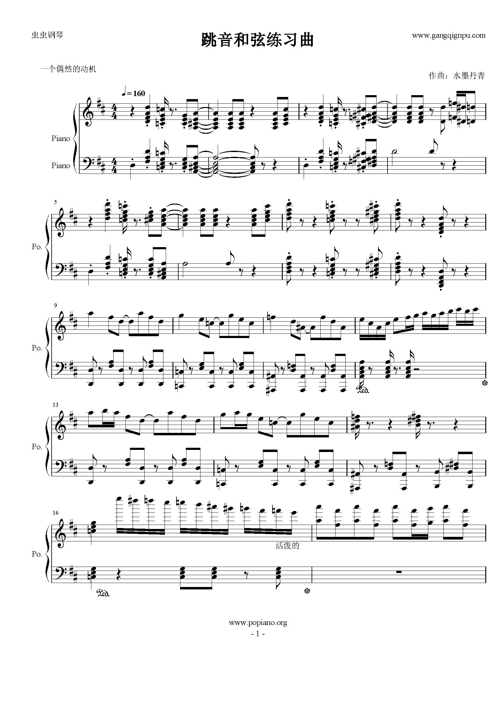 43拍节奏五线谱