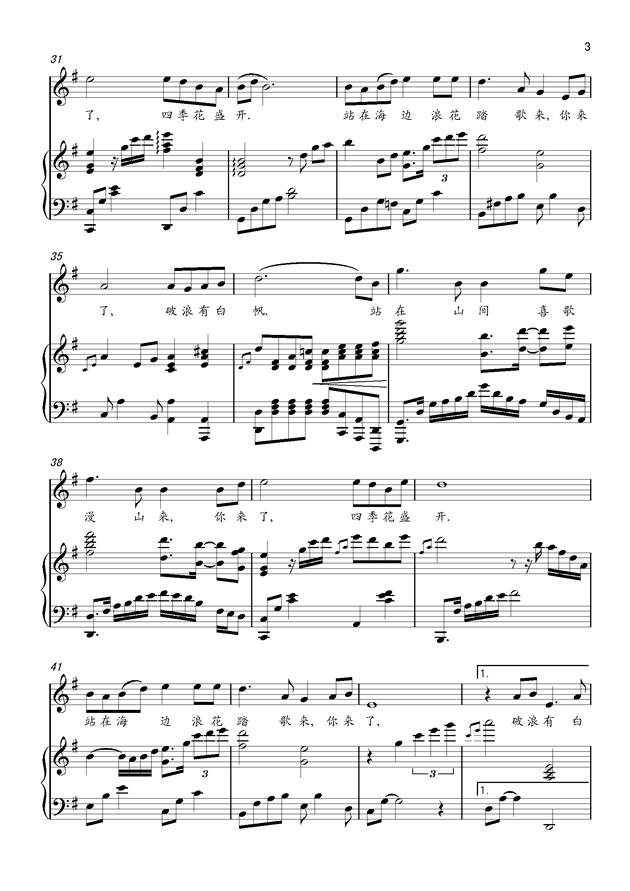 吴碧霞-虫虫钢琴谱免费