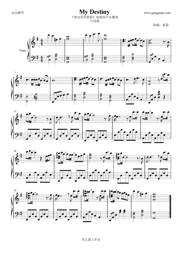 爱你的宿命钢琴谱-张信哲-虫虫钢琴谱免费下载