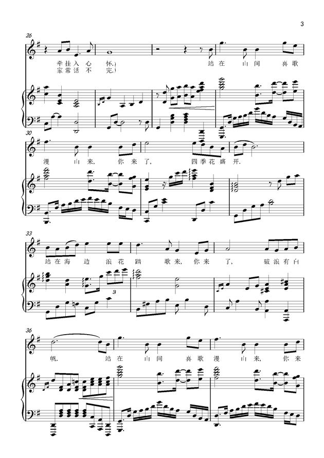 吴碧霞-虫虫钢琴谱