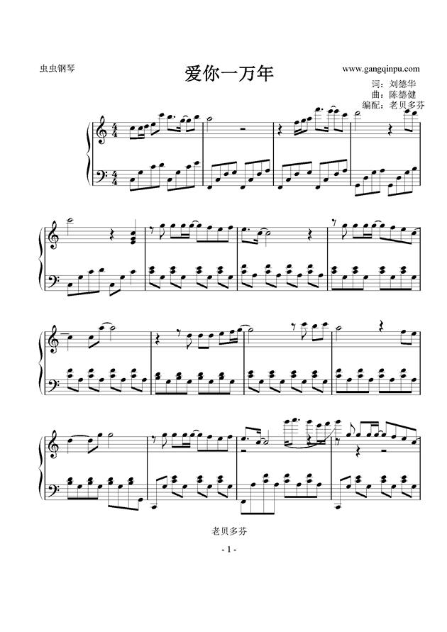 《爱你一万年(独奏版)》刘德华钢琴谱-刘德华-虫虫谱