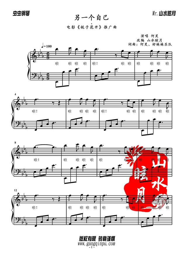 栀子花开钢琴谱 第1页