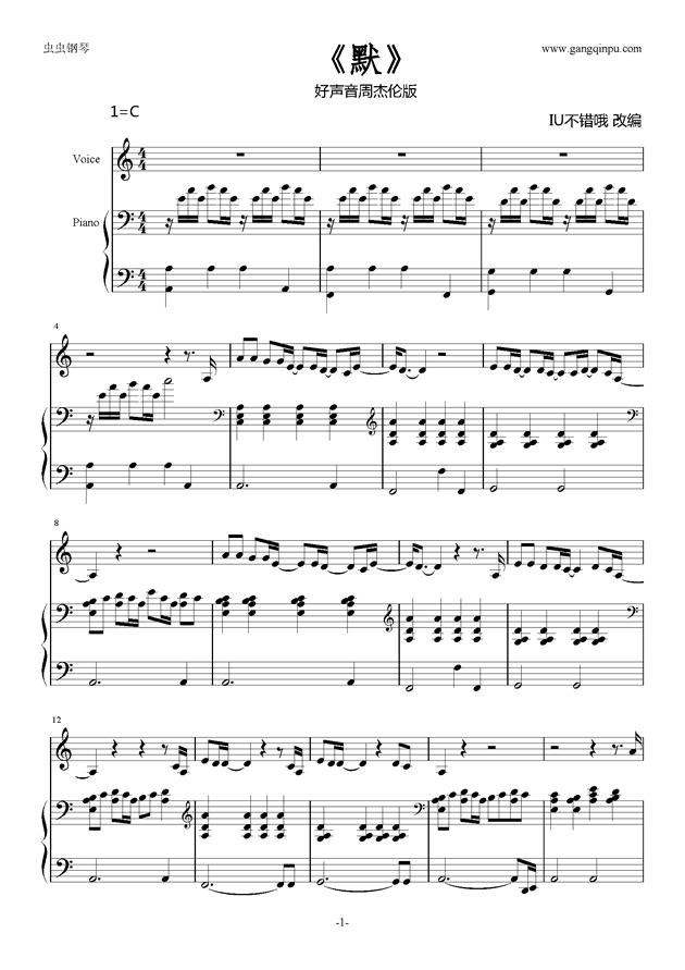 周杰伦默钢琴曲谱简谱