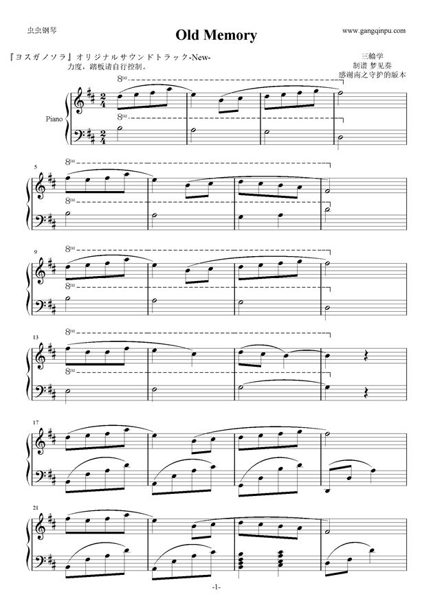 piano sheet music -【缘之空TV】Old Memory - www.gangqinpu.com