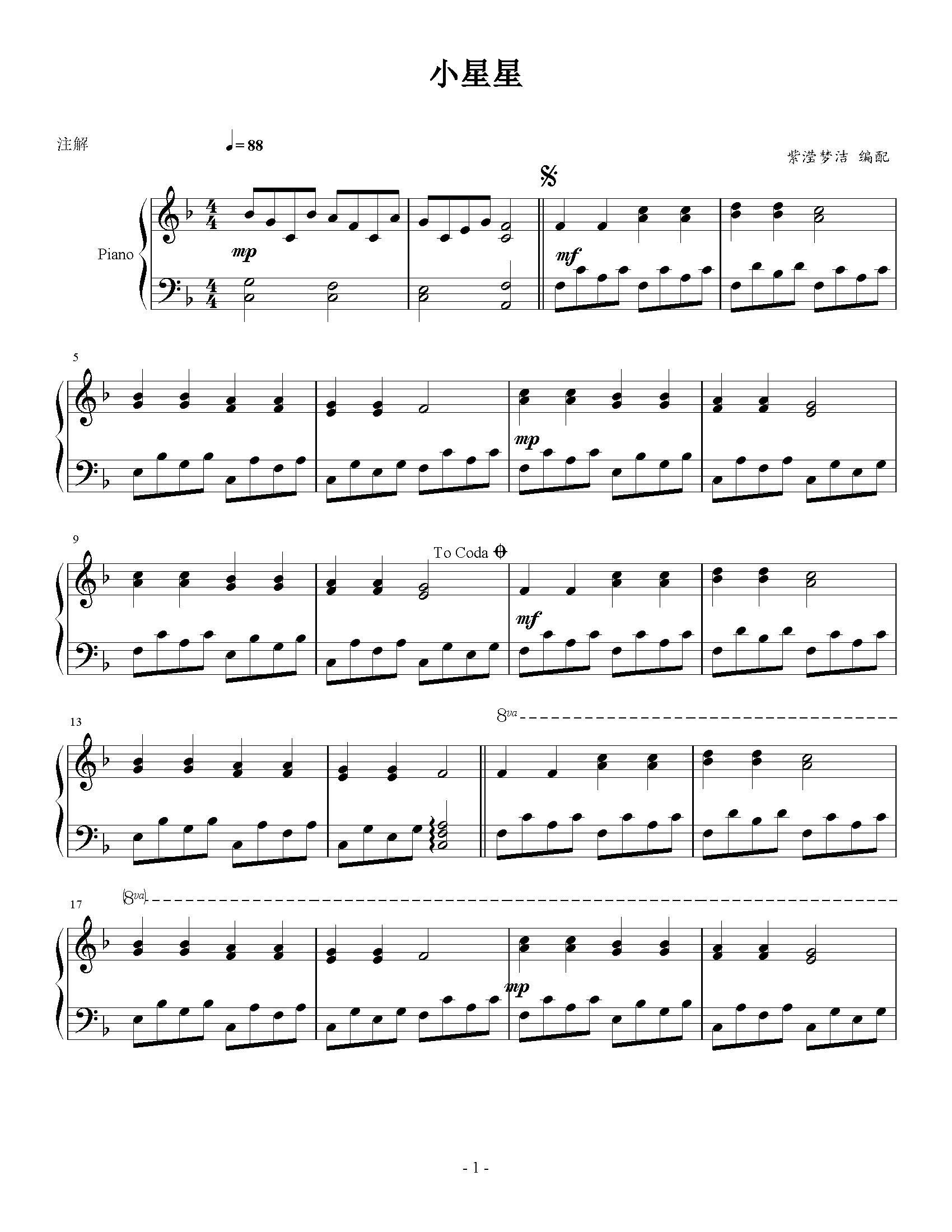 名人名曲    莫扎特 >>小星星钢琴谱 (1700x2200)