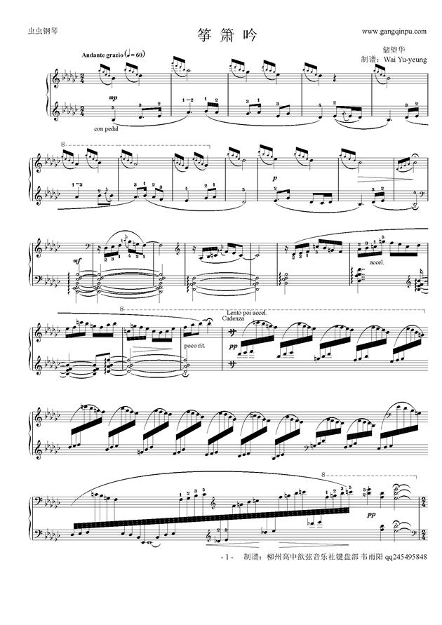 虫虫钢琴 钢琴谱 >> 名人名曲 >> 储望华 >>筝箫吟 详细指法版   上一图片