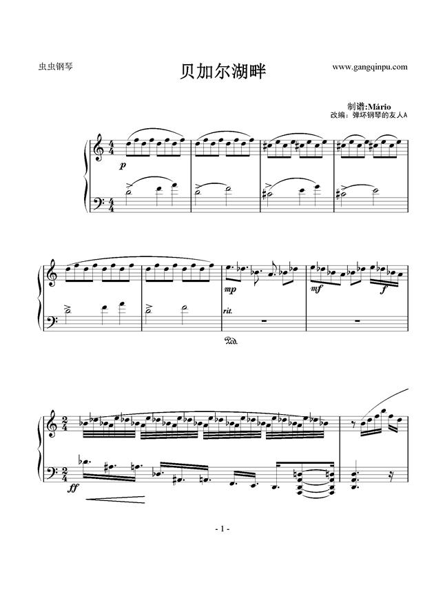 贝加尔湖畔--修改版钢琴谱-李健-虫虫钢琴谱免费下载