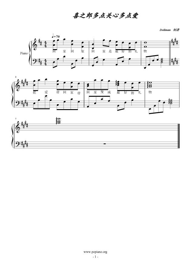 喜之郎果冻广告背景音乐钢琴谱-综艺其他-虫虫钢琴谱