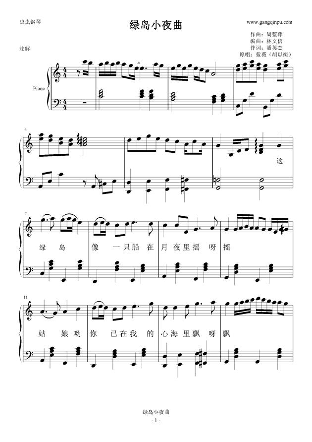 绿岛小夜曲钢琴谱-蔡琴-虫虫钢琴谱免费下载